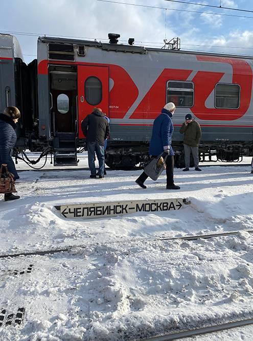 Поезд Челябинск — Москва