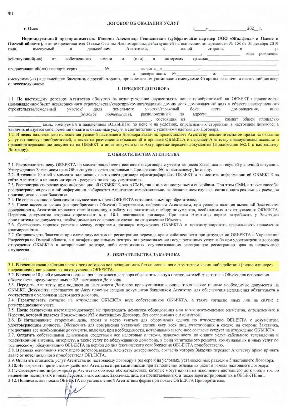 Эксклюзивный договор отличается формулировками, как в пунктах 1.2 и 3.1