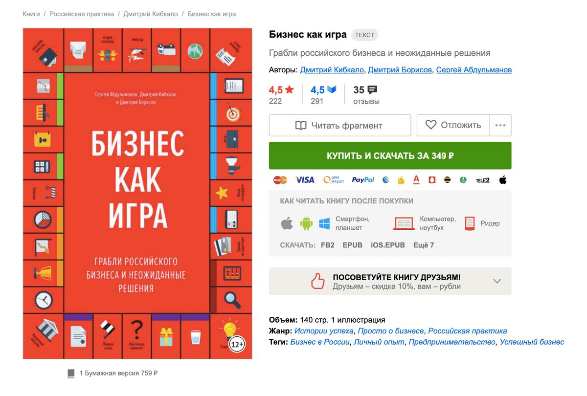 На «Литресе» электронная книга «Бизнес как игра» стоит 349 рублей, в корпоративной библиотеке я прочитала ее бесплатно