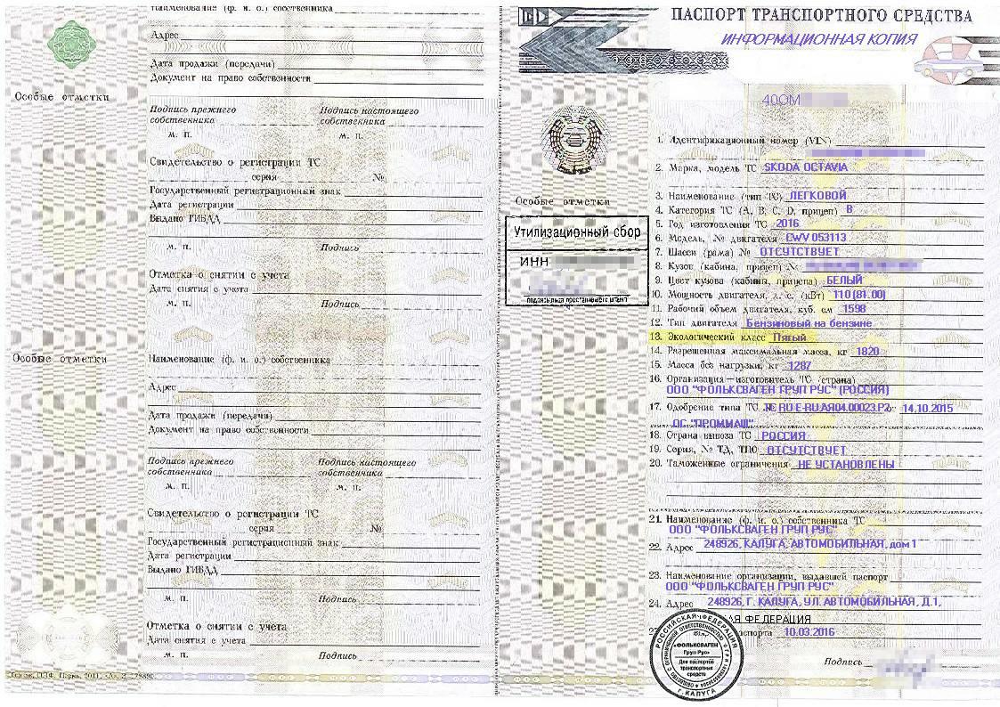 Экологический класс указан в 13-м пункте паспорта транспортного средства