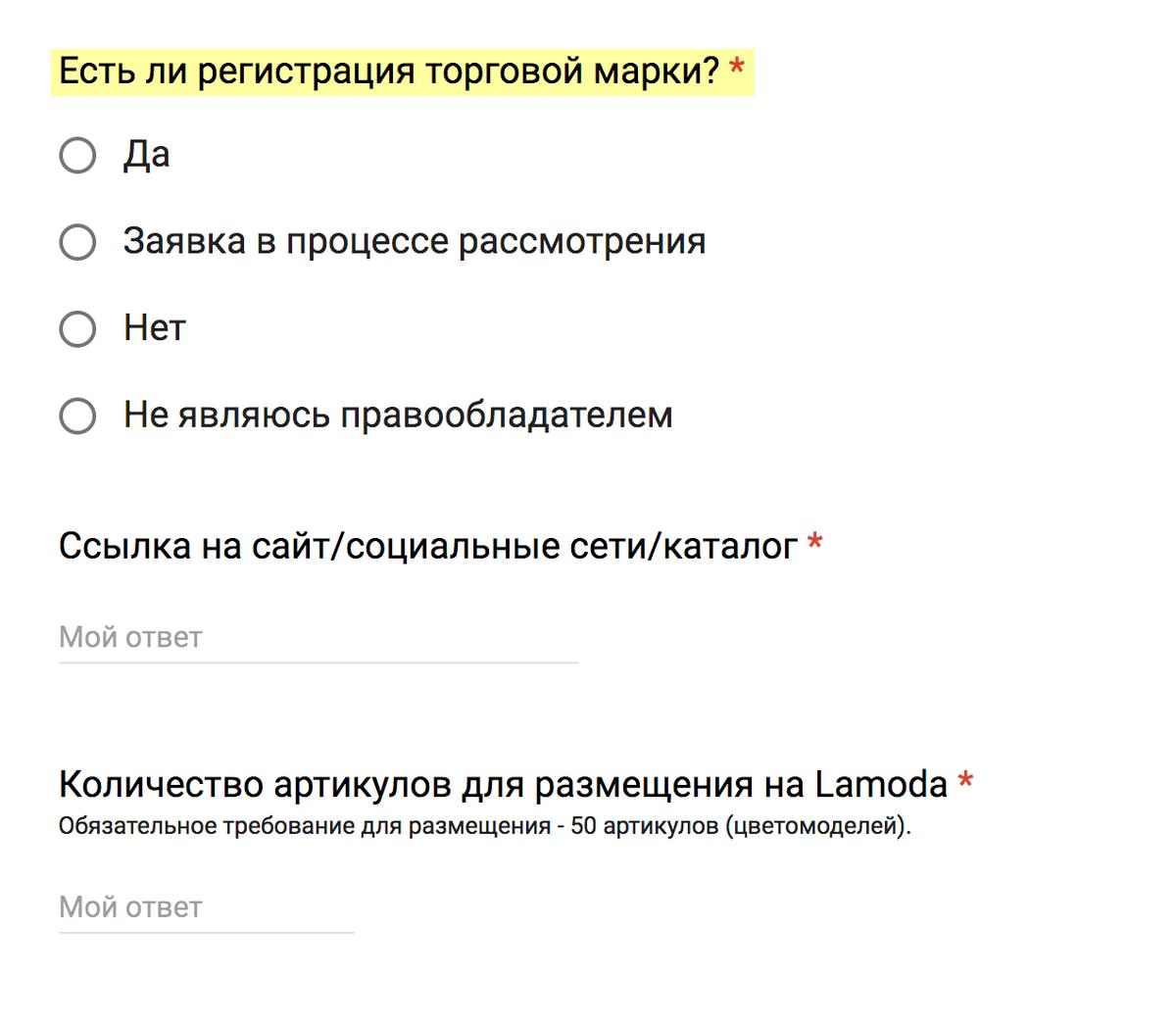 В анкете для партнеров «Ламоды» вопрос о товарном знаке задают еще до первого контакта