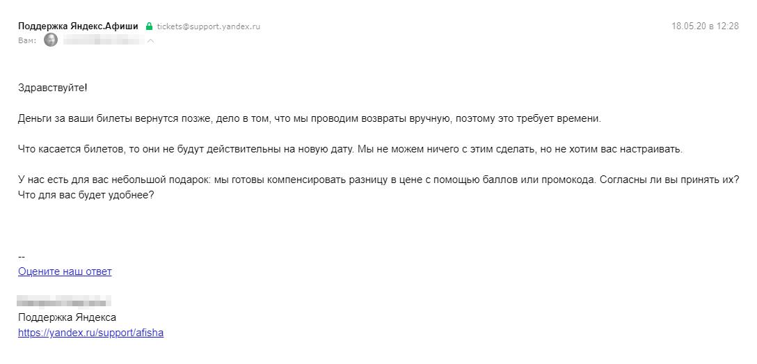 В письме сотрудница поддержки «Яндекс-афиши» сообщила, что они готовы компенсировать разницу баллами или промокодом. Видимо, во «Вконтакте» и по почте мне писали разные люди: они словно не понимали, что я веду диалог и там и там