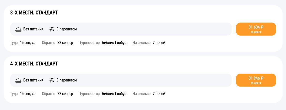 Тур с проживанием в трехместном номере в гостевом доме стоит 31 634<span class=ruble>Р</span> на двоих за семь ночей