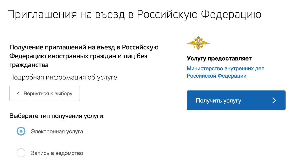 Услуга называется «Получение приглашений на въезд в Российскую Федерацию иностранных граждан и лиц безгражданства»