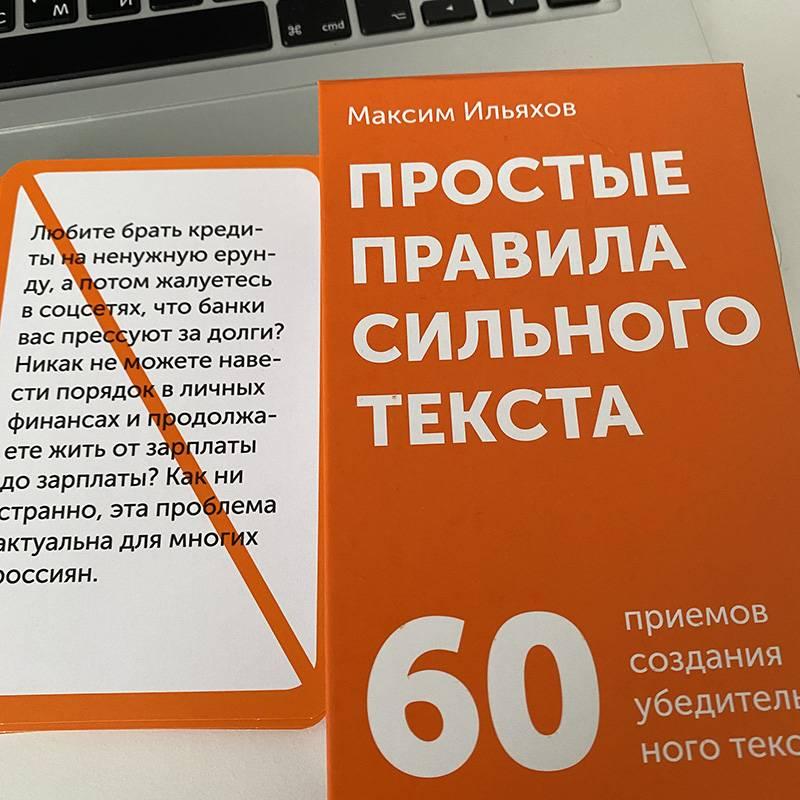 Наглядные карточки с приемами создания текстов. Ильяхов — мой кумир