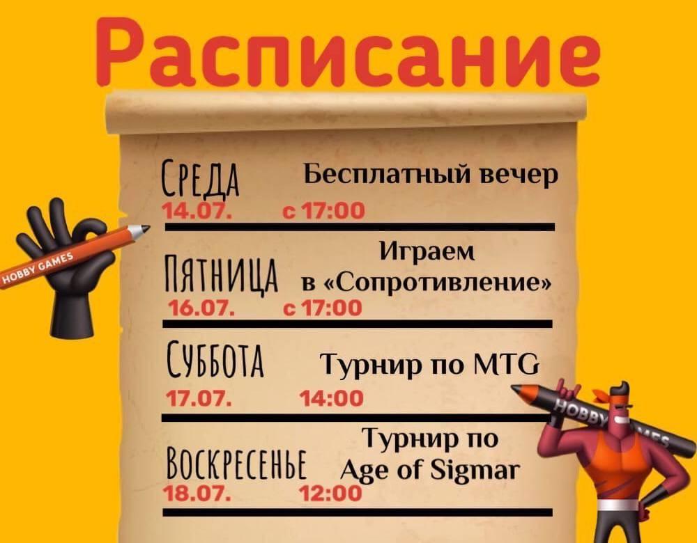 Расписание игротек в ставропольском магазине «Хобби-геймс». Источник: «Вконтакте»