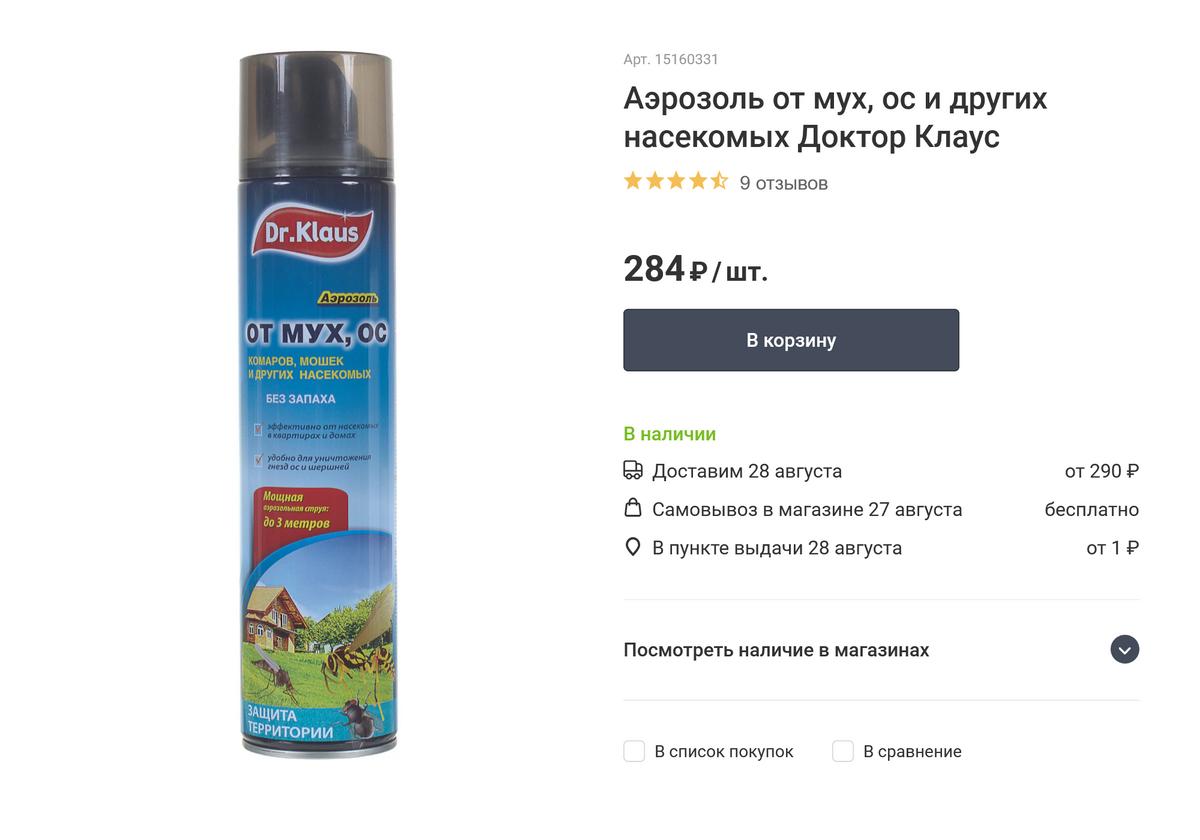 Этот инсектицид «Доктор Клаус» очень мощный. Если напрыскать его много, в помещение лучше не заходить хотя бы полчаса, иначе начнет щипать глаза и першить в горле. Цена в «Леруа Мерлене» — 284<span class=ruble>Р</span>