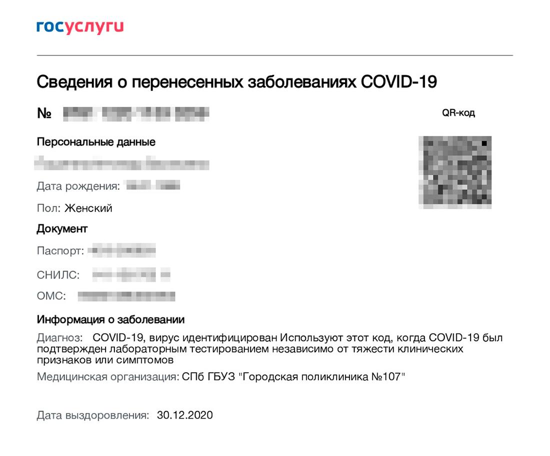 Так выглядит сертификат о перенесенном заболевании, который можно скачать на госуслугах