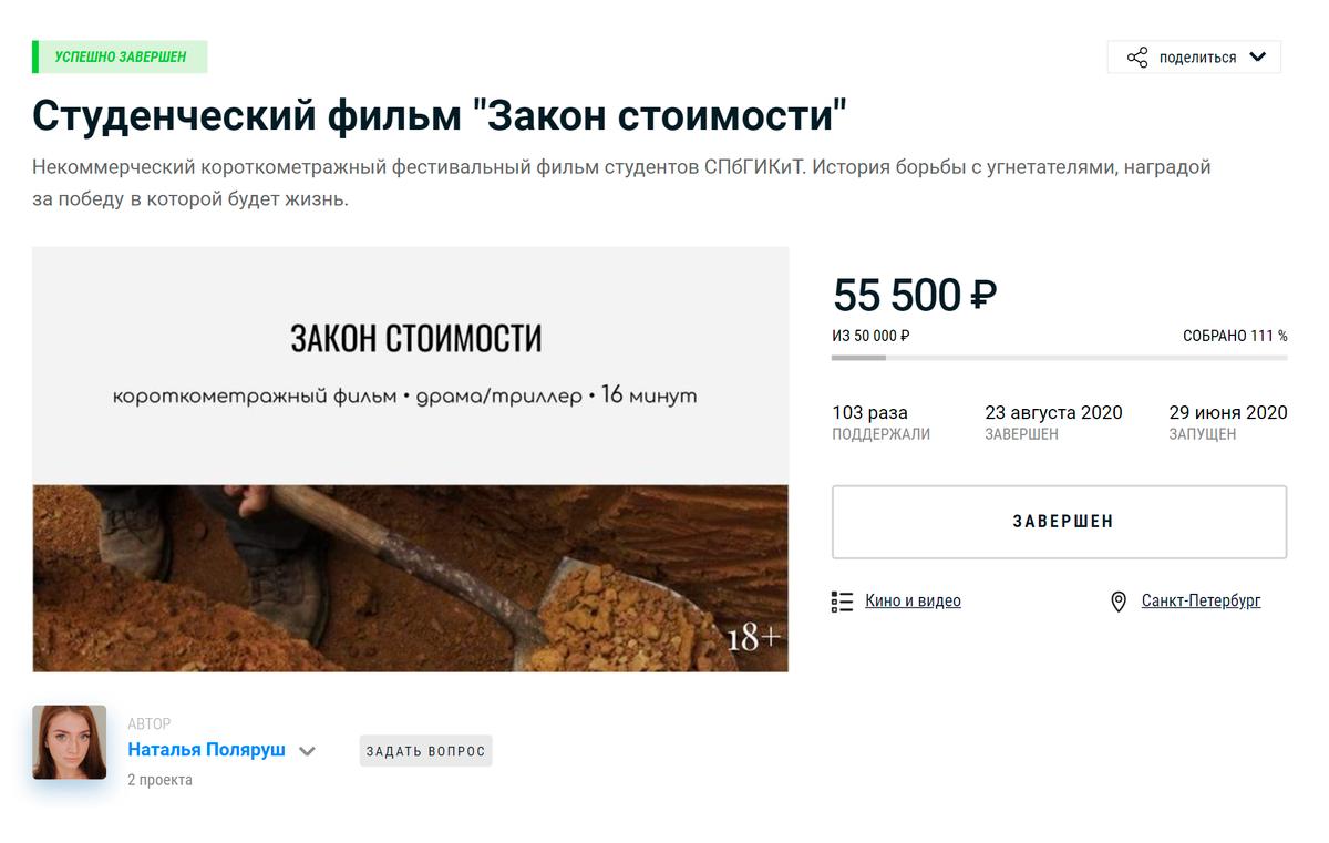 Краудфандинговые платформы обычно вычитают из собранной суммы 10—15%. На «Закон стоимости» мы установили сбор на 50 000<span class=ruble>Р</span>, в итоге собрали 55 500<span class=ruble>Р</span>, на руки получили 49 950<span class=ruble>Р</span>. Источник: planeta.ru