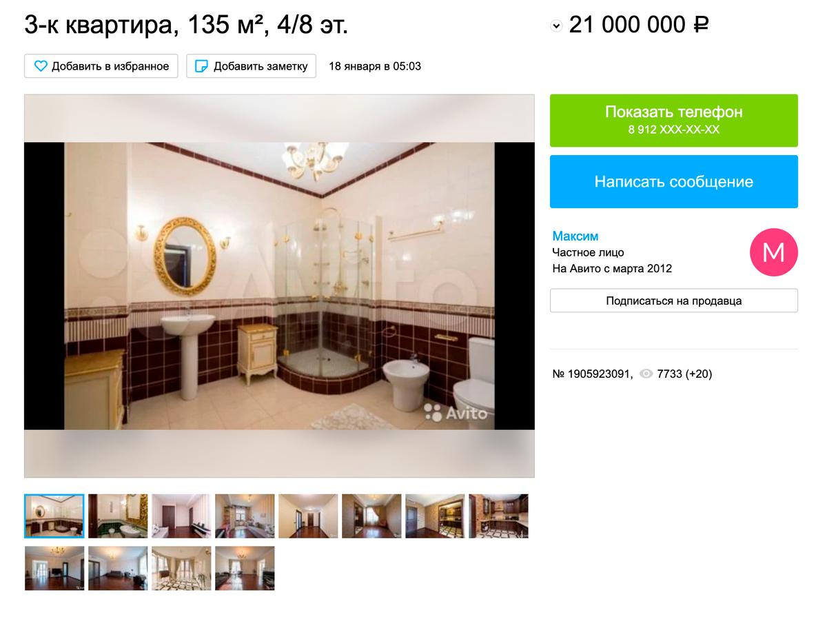 Трешка в элитном доме в центре города в Ленинском районе — 21 млн рублей