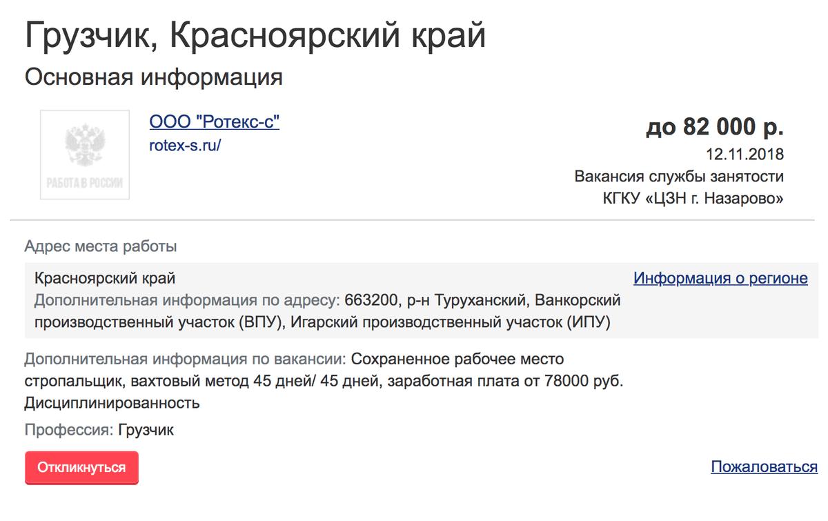 Зарплата до 82 тысяч рублей, но работать придется вдали от цивилизации: до ближайшего крупного города — Игарки — 140 км, до Красноярска — 1400км. Вакансия с сайта «Работа в России»