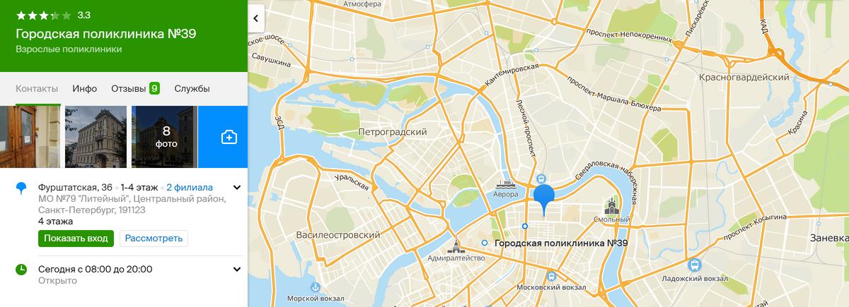 Найдя нужную клинику по адресу на карте поисковика, откройте ее вкладку, там после описания можно найти фото и отзывы. Чем их больше, тем более полное представление сложится о центре