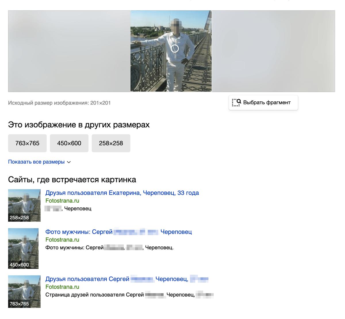 Ради интереса я вырезала фотографию из скриншота профиля Дмитрия и проверила ее в поиске Яндекса по картинкам. Судя по результатам поиска, на снимке изображен другой человек