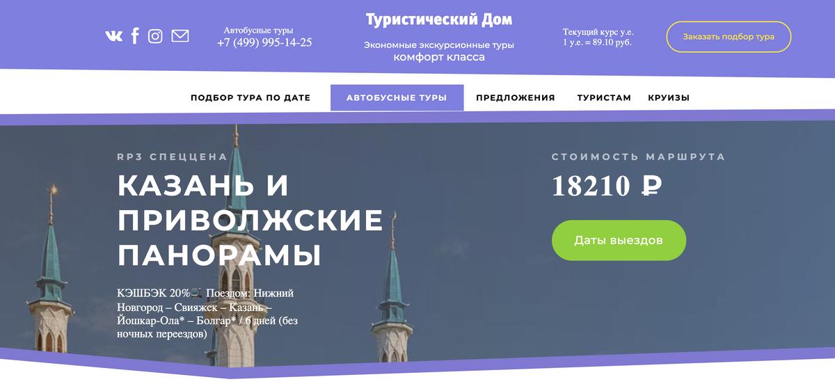 Шестидневный тур на поезде в Казань из Нижнего Новгорода стоит 18 210<span class=ruble>Р</span>. За него турист получит кэшбэк в размере 3642<span class=ruble>Р</span>. Источник: td-travel.ru
