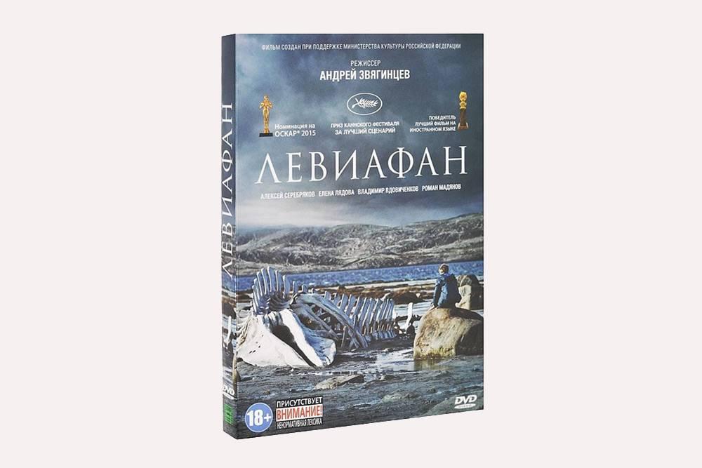 В таком виде вышел DVD «Левиафана». Источник: 1c-interes.ru
