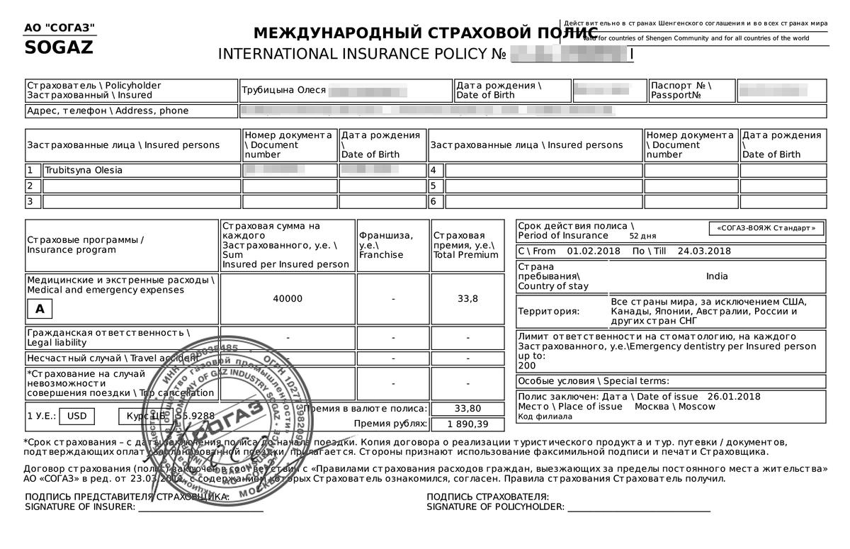 За страховку на два месяца я заплатила 1890<span class=ruble>Р</span>
