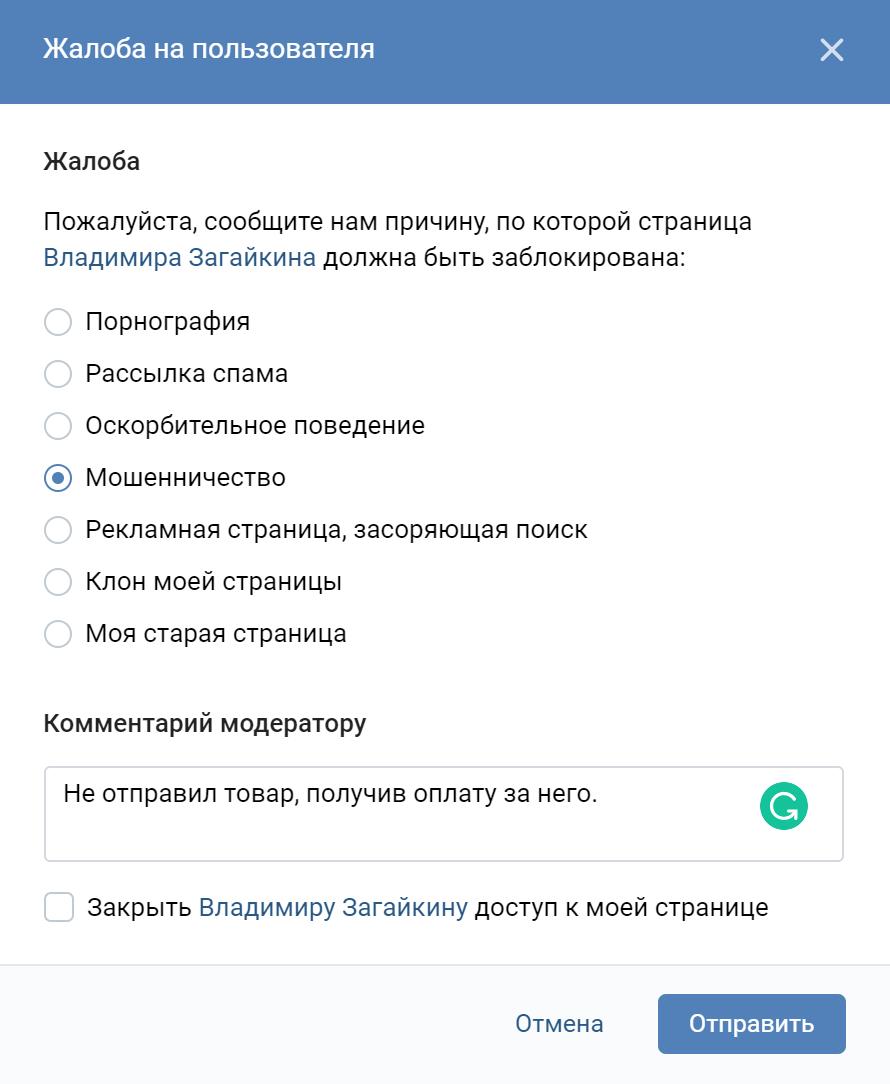 Я не стала жаловаться на Владимира Загайкина, таккак не могу со стопроцентной уверенностью утверждать, что он и Дмитрий — один человек