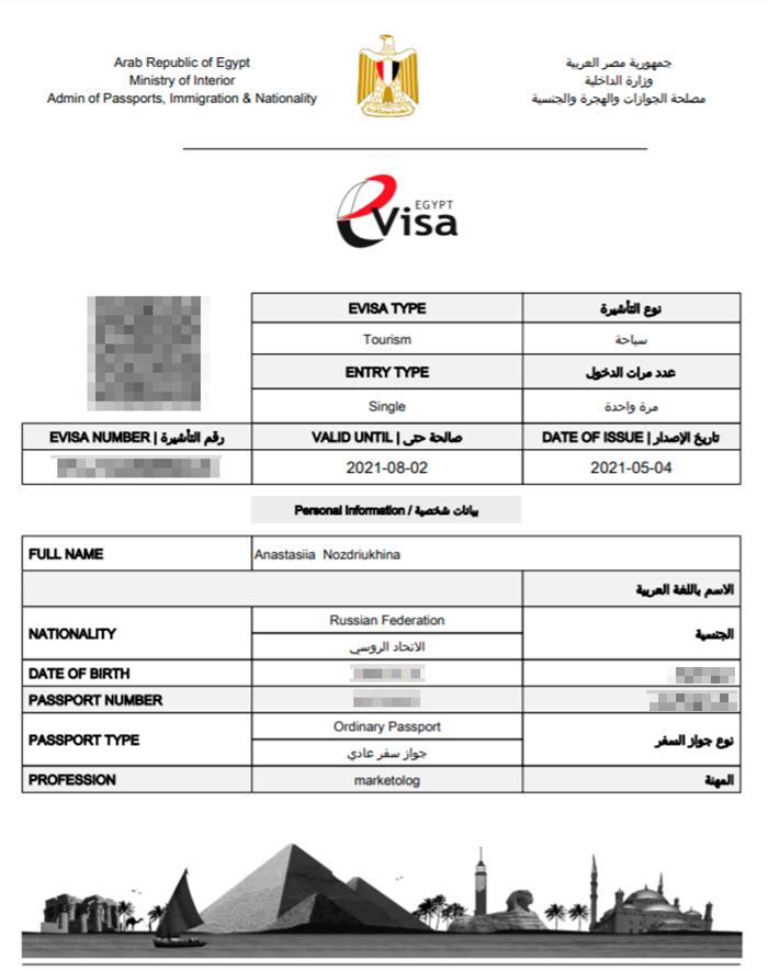 Так выглядит моя виза, которая пришла на почту во время перелета в Каир