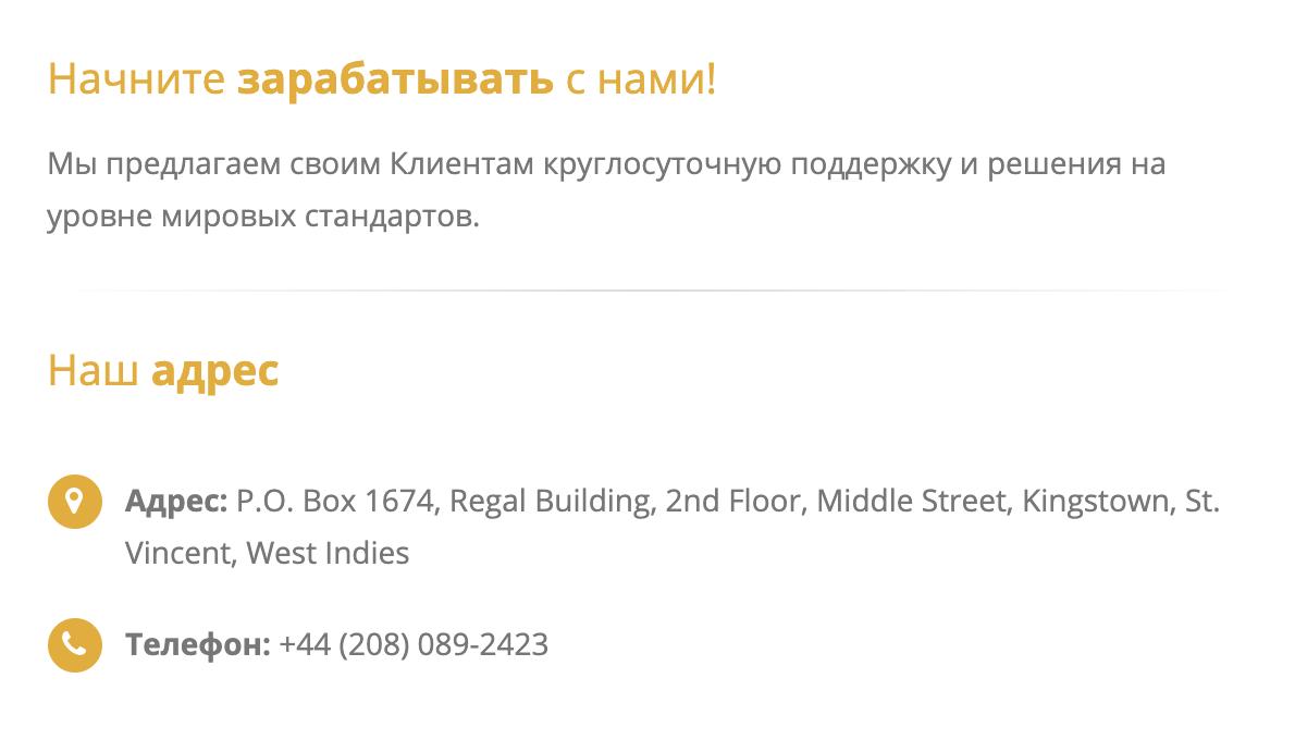 Адрес, указанный на сайте, скорее всего, не имеет к брокеру никакого отношения