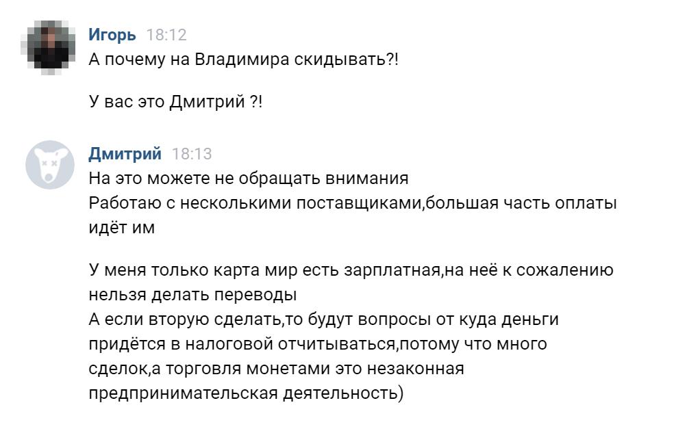 Так выглядели оправдания Дмитрия по поводу того, что перевод он просит сделать другому человеку — Владимиру