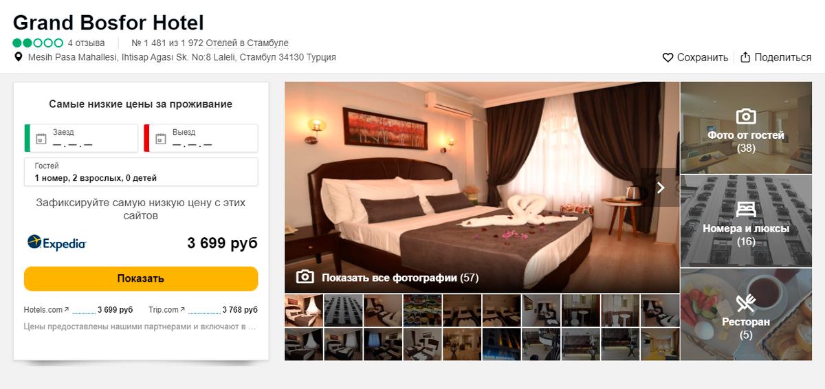 Отель, который достался нам по «фортуне». За наш номер мы отдали бы 3700<span class=ruble>Р</span> в сутки, если&nbsp;бы бронировали его без тура