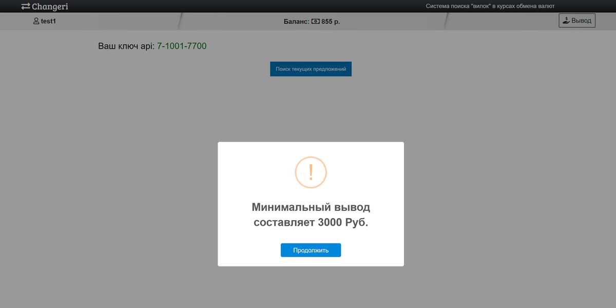 Потом оказалось, что минимальный вывод — 3000<span class=ruble>Р</span>. Классическая уловка мошенников, чтобы заработать как можно больше