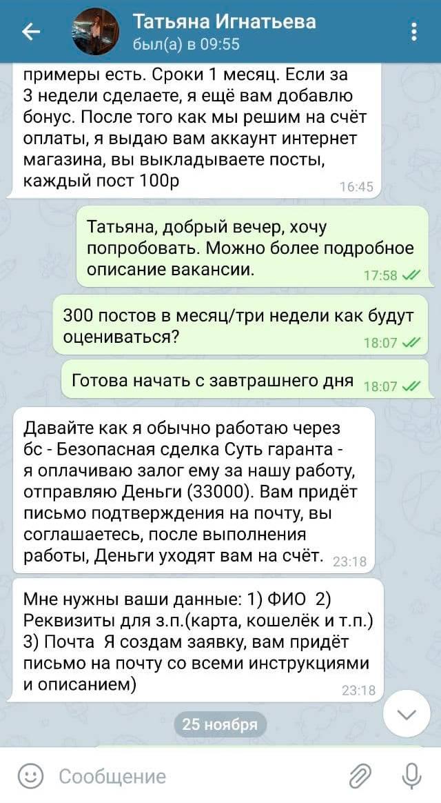 Наталье обещали заплатить 33&nbsp;000&nbsp;<span class=ruble>Р</span> за&nbsp;посты в&nbsp;«Инстаграме» для интернет-магазина. Но&nbsp;сотрудничать работодатель согласился как-то быстро: техническое задание не&nbsp;согласовал, портфолио не&nbsp;спросил