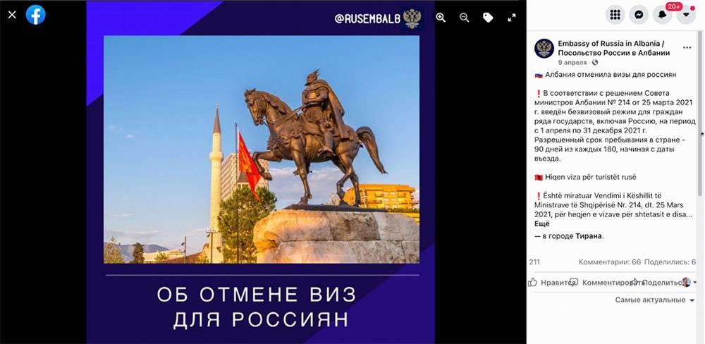 Объявление в фейсбуке посольства Албании появилось еще 9 апреля. Каждый год страна вводит безвизовый режим на определенный период. В прошлом году безвиз действовал с 10 июня по 30 ноября