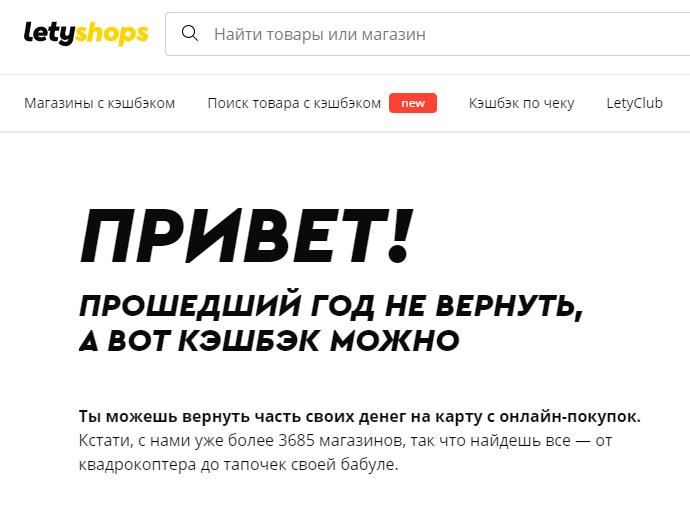 Слева — скриншоты сайта liletishaps.ru, справа— сайта letyshops.com. Разница только вналичии верхнего меню иколичестве указанных магазинов