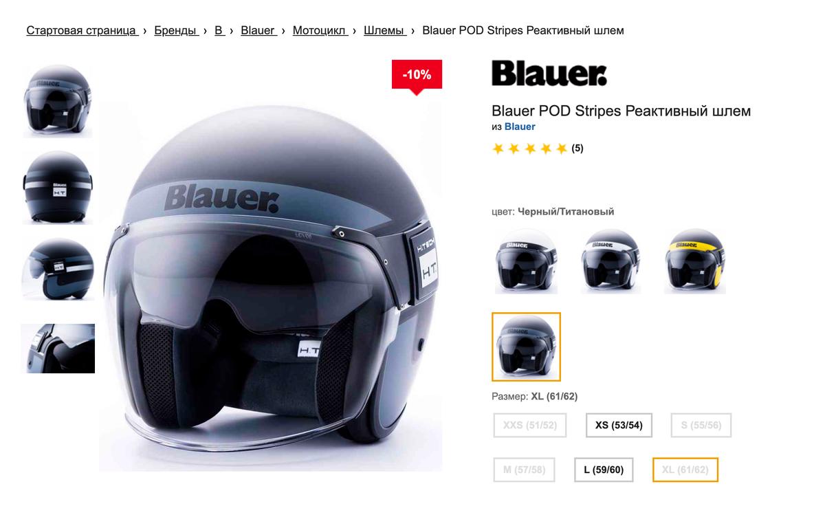 Если вам понравился шлем из интернет-магазина, лучше сначала где-то его примерить. Например, такую модель я считаю стильной, но в России ее негде примерить, поэтому покупать не рискну. Источник: «Фс-мото»