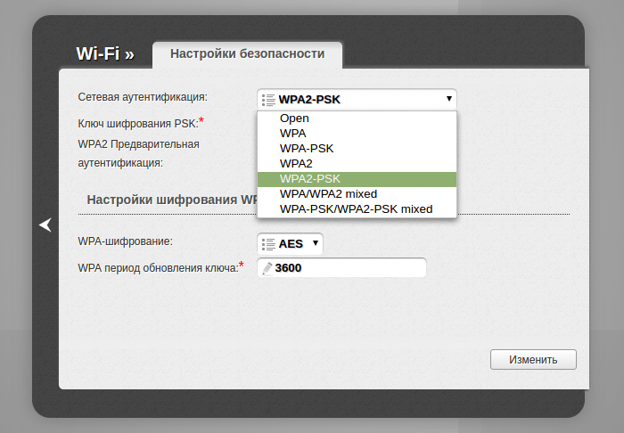 Выбор алгоритма шифрования в настройках роутера. WPA2-PSK — лучший вариант из этого набора