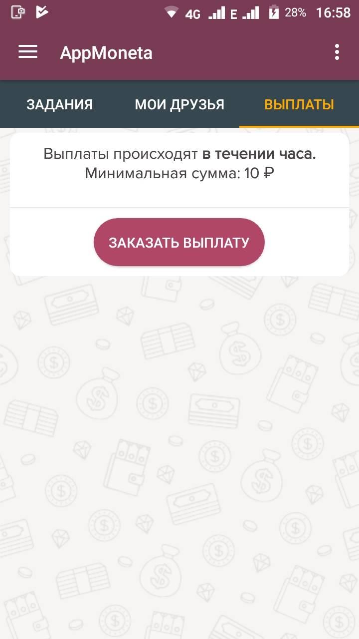 Я так и не узнал, что скрывается за кнопкой «заказать выплату». Возможно, еще придется заплатить комиссию