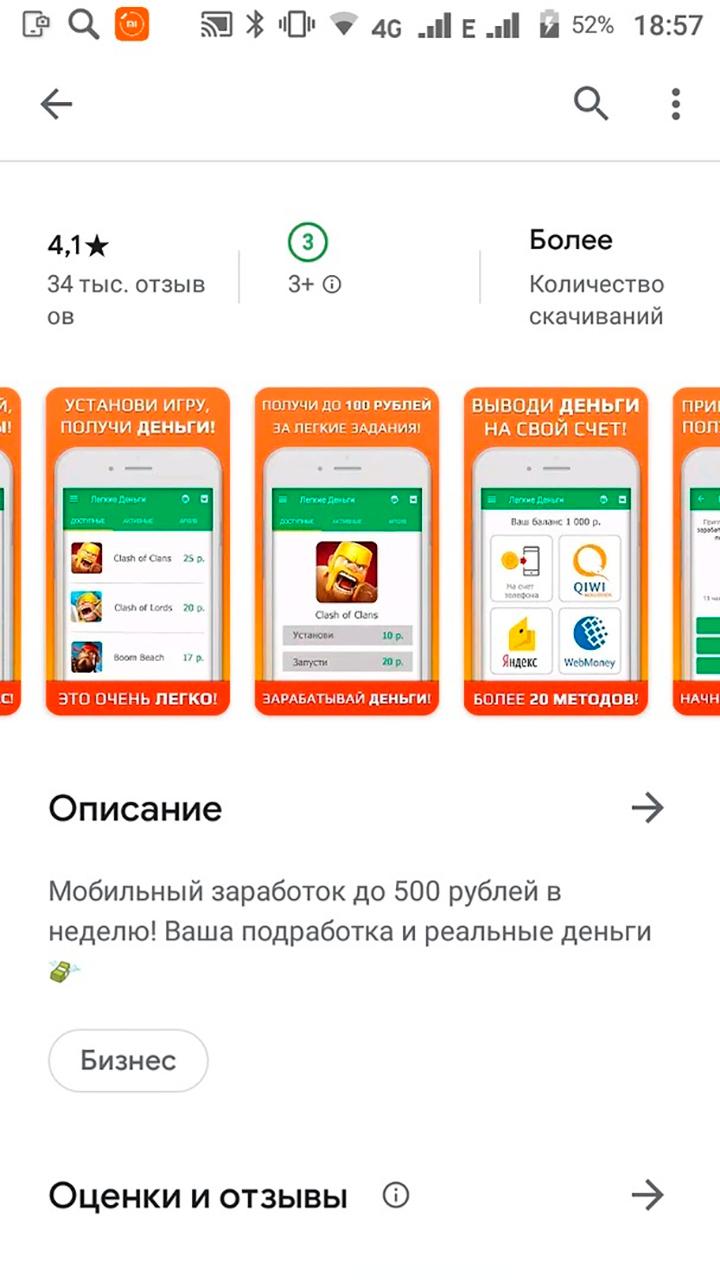«Эп-бонус» не обманул: я действительно заработал ДО 500 рублей