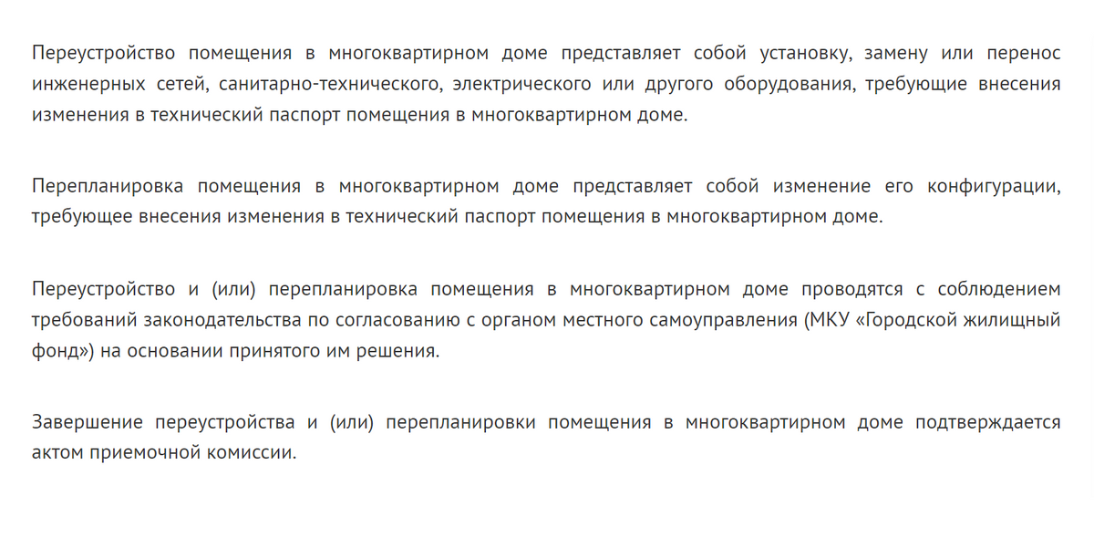В Белгороде есть только постановление, посвященное порядку согласования. Никаких дополнительных ограничений дляперепланировки нет
