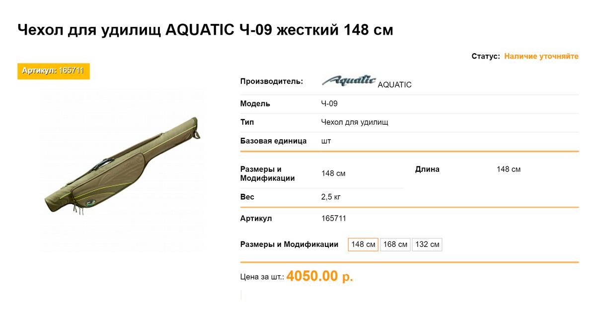 Этот жесткий чехол на пять удилищ длиной 168&nbsp;см стоит&nbsp;4000<span class=ruble>Р</span>. Чехол попроще можно купить за 2000<span class=ruble>Р</span>