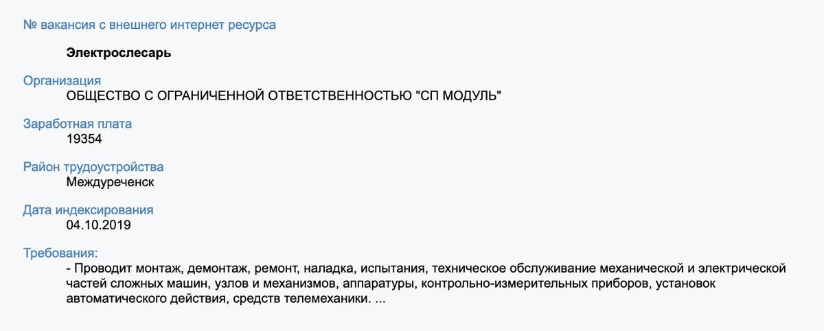 У обычного «наземного» слесаря зарплата ниже в три раза — 19 354<span class=ruble>Р</span>