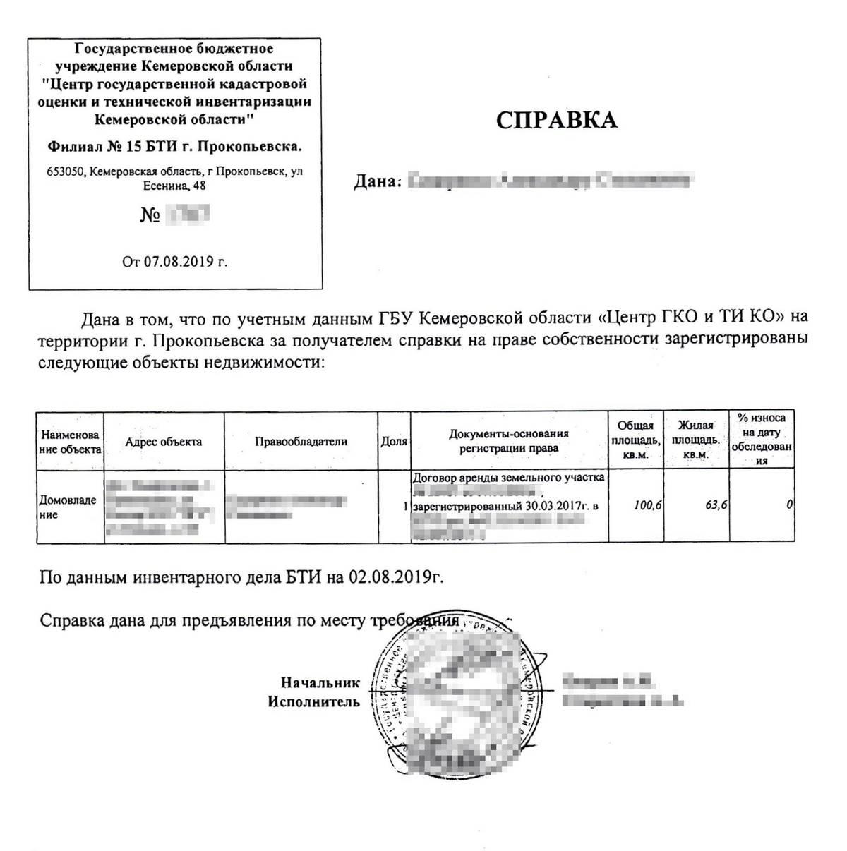 У нас в Прокопьевске выдают вот такие справки БТИ. В них указывают в последнем столбце износ дома. Если износ будет слишком большой — деньги не разрешат использовать на этот дом