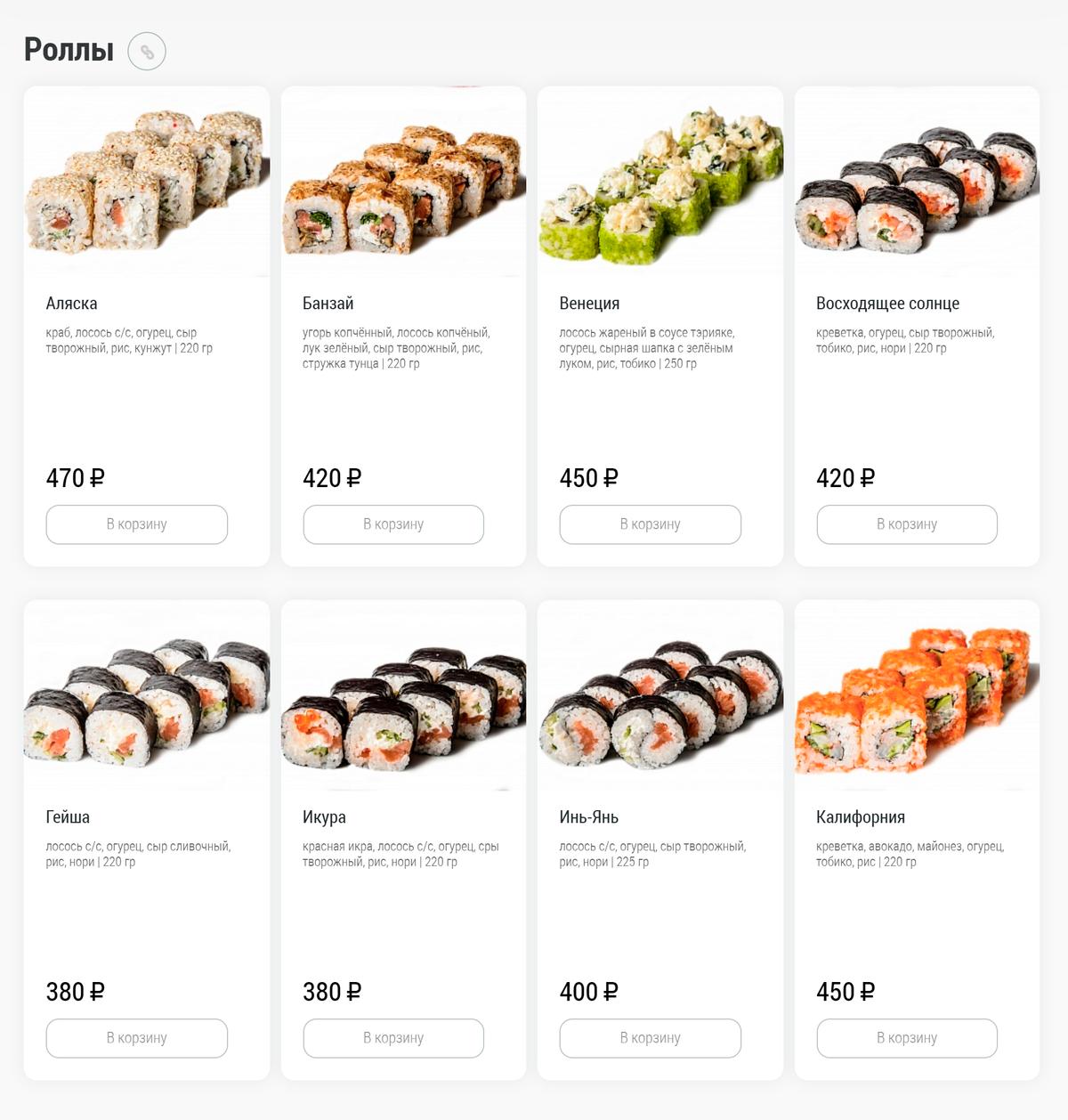 Роллы от «Воки-Токи», но в целом на сайте есть полный набор блюд японской кухни: суши, сашими, рамены, гунканы