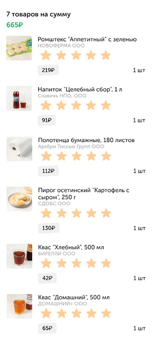 Покупки во «Вкусвилле»