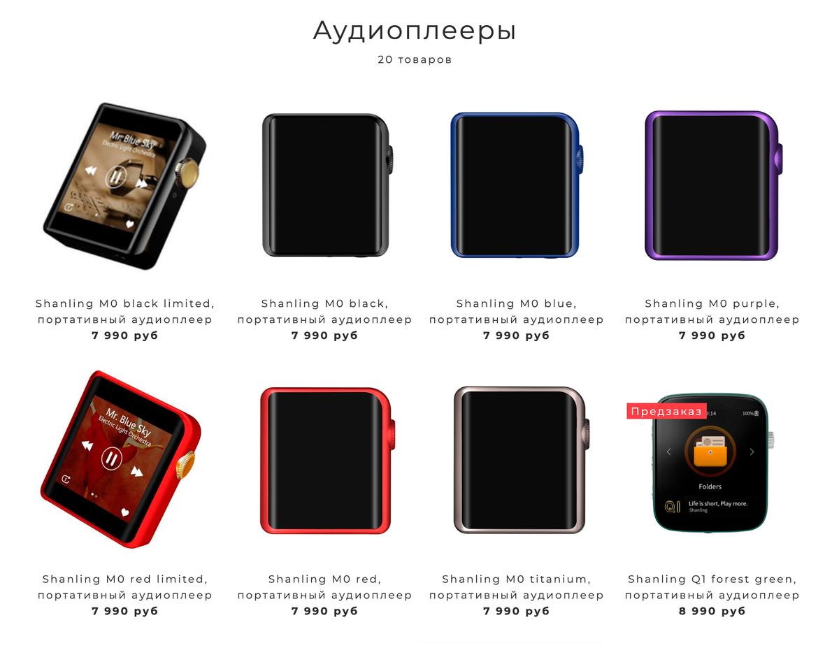 У Shanling устройства стоят от 7990<span class=ruble>Р</span>