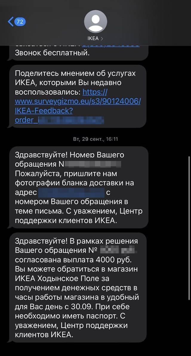Надо отдать должное «Икее», вопрос решился быстро и в мою пользу. Компания прислала сообщение о возврате 4000<span class=ruble>Р</span>