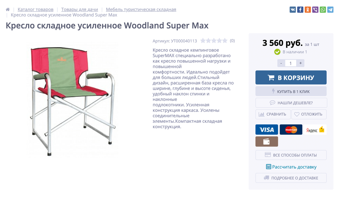 Для людей с большим весом продаются усиленные кемпинговые кресла