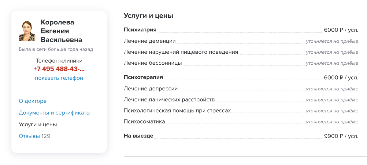 Стаж — 32 года, стоимость приема — 6000<span class=ruble>Р</span>