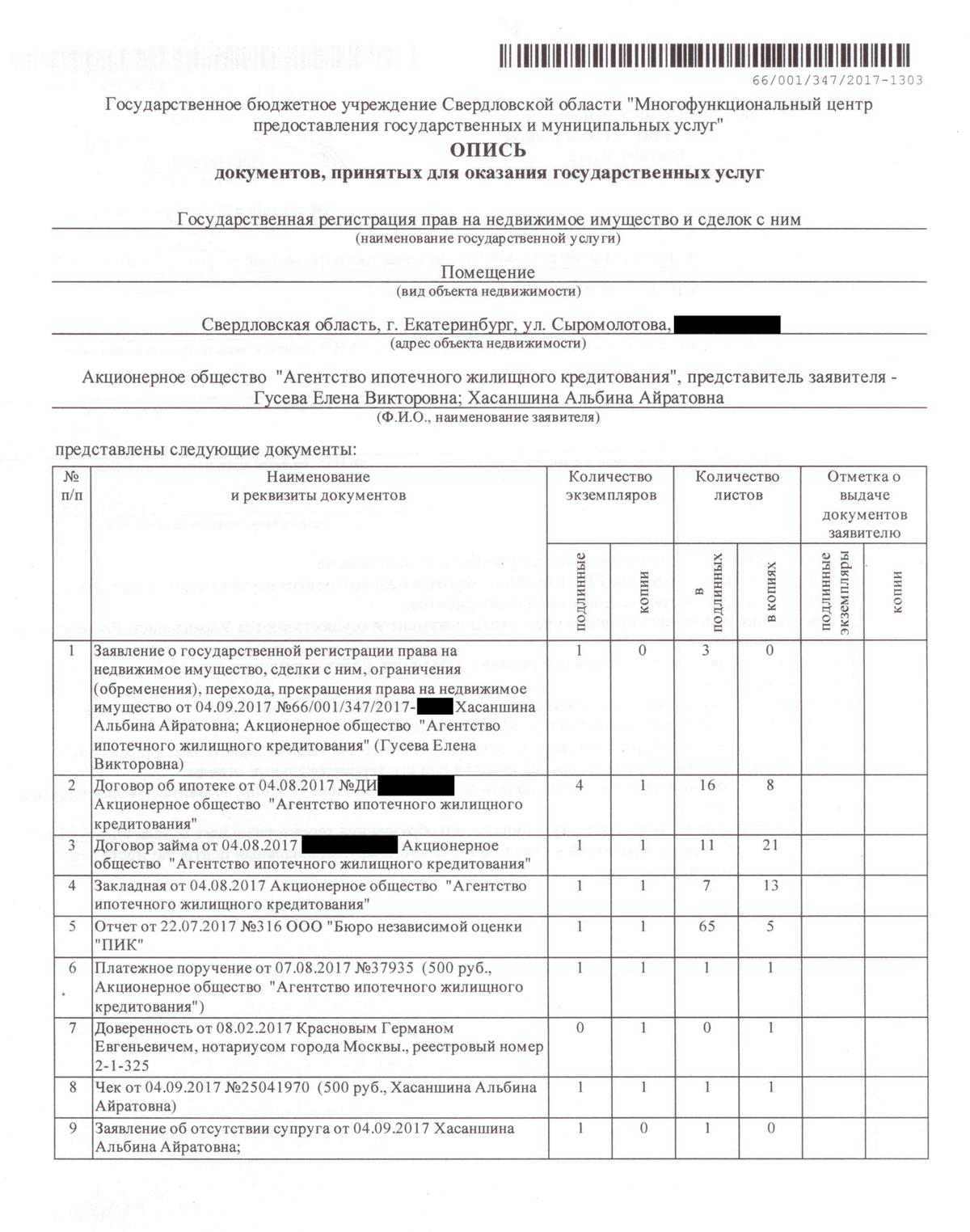 Чтобы передать квартиру в залог новому банку, я предоставила в МФЦ документы по списку