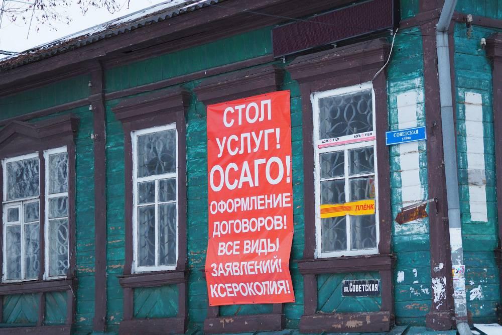 Деревянный дом в самом центре Задонска превратили в доску объявлений