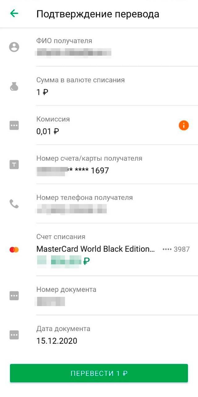 Сбер по номеру телефона для своих клиентов показывает имя, отчество, первую букву фамилии и часть номера карты