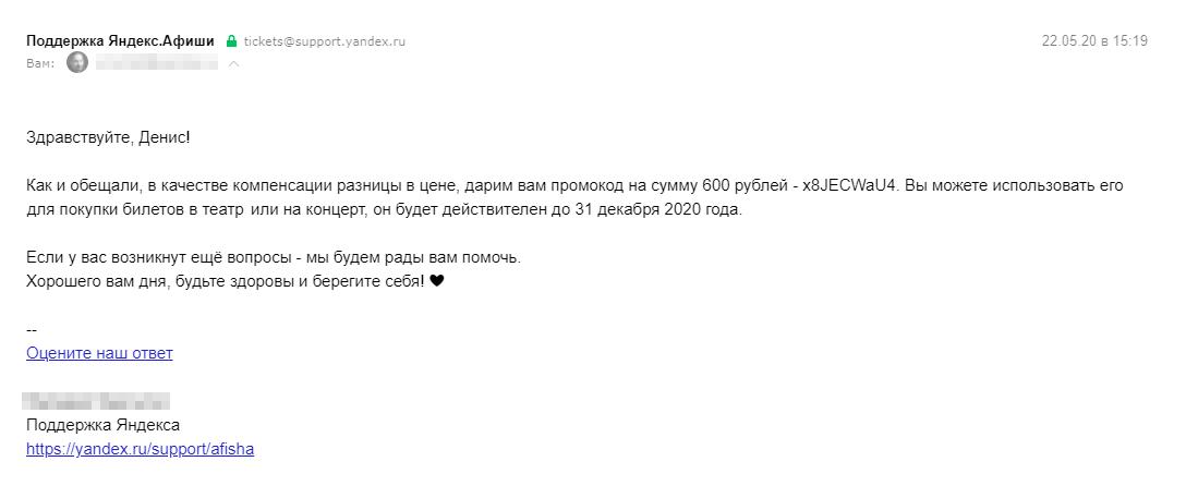 Мне прислали второй промокод — на 600<span class=ruble>Р</span>. Меньше, чем нужно, но отказываться и спорить я не стал