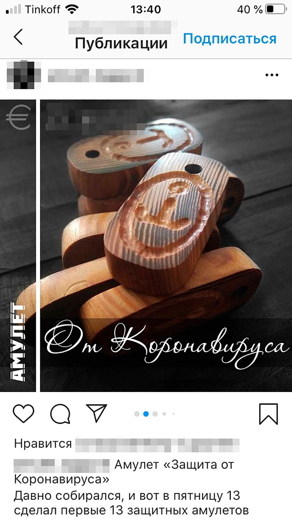 Наспех вырезанные на деревянных брусках символы продают почти по 9 тысяч рублей