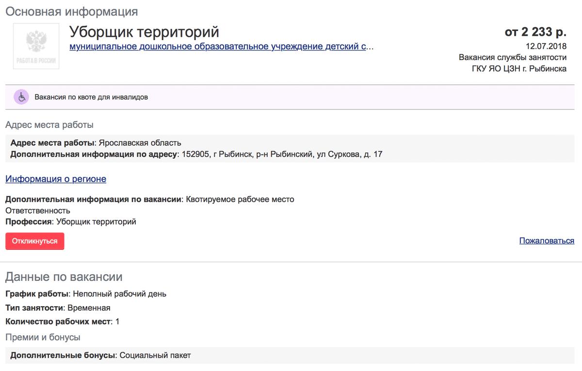 В детский сад в Рыбинске возьмут уборщика на неполный рабочий день на 2233<span class=ruble>Р</span>. Из бонусов — соцпакет