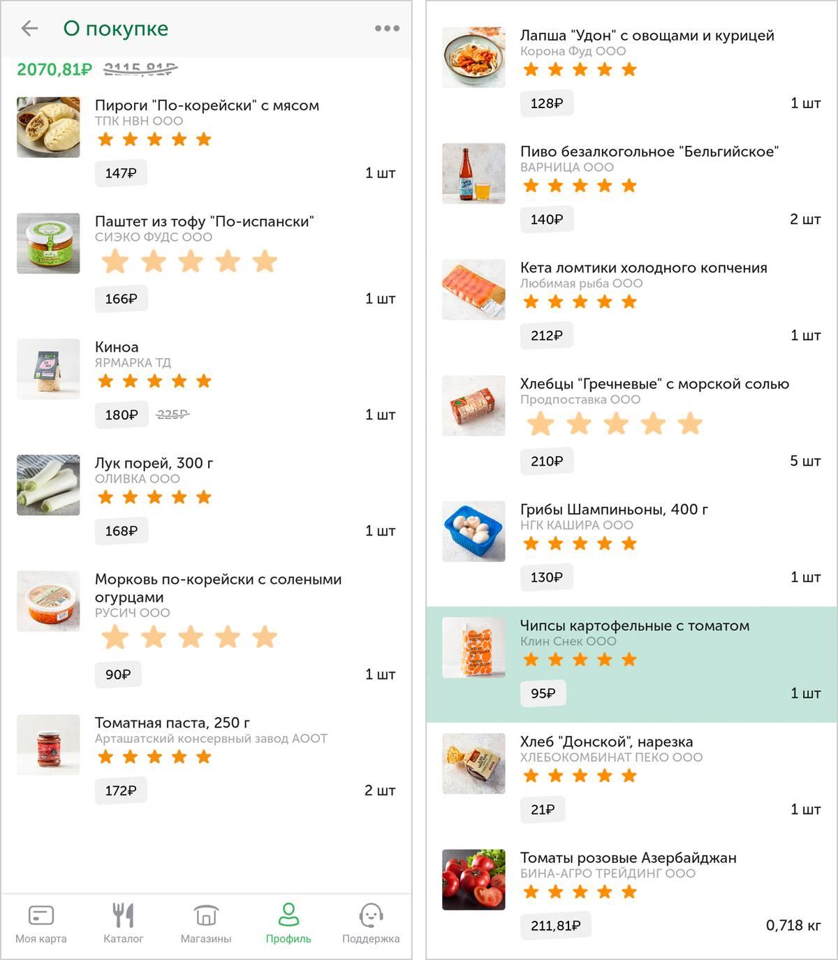 Основную часть продуктов мы закупаем во «Вкусвилле», овощи и фрукты берем в другом месте, об этом расскажу дальше в дневнике. Часть круп я заказываю на «Озоне»
